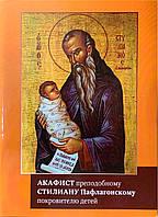 Акафист преподобному Стилиану Пафлагонскому покровителю детей., фото 1