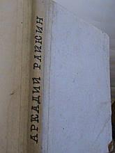Бейлін А. М. Аркадій Райкін. М. Мистецтво. 1960р. 184с., з мал. твердий картонний палітурка, зменшений формат