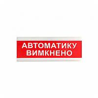Указатель световой Тирас ОС-6.9 (12/24V) «Автоматику вимкнено»