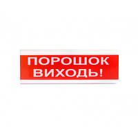 Оповещатель светозвуковой Тирас ОСЗ-6 (24V) «Порошок Виходь»
