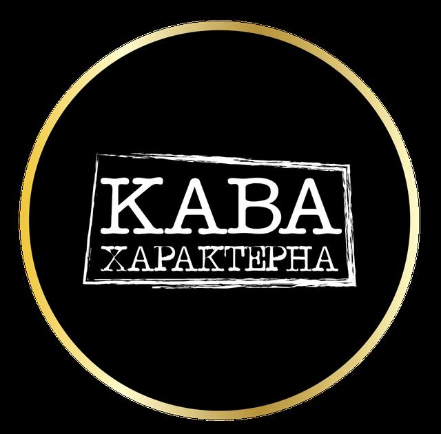 """Кофе ароматозированный """"Кава Характерна"""""""