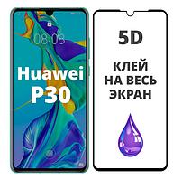 Защитное стекло 5D для Huawei P30 (хуавей п30)
