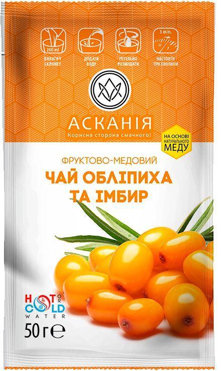 Чай фруктово-медовый Облепиха и имбирь Асканiя (Украина) 24 шт. по 50 грамм
