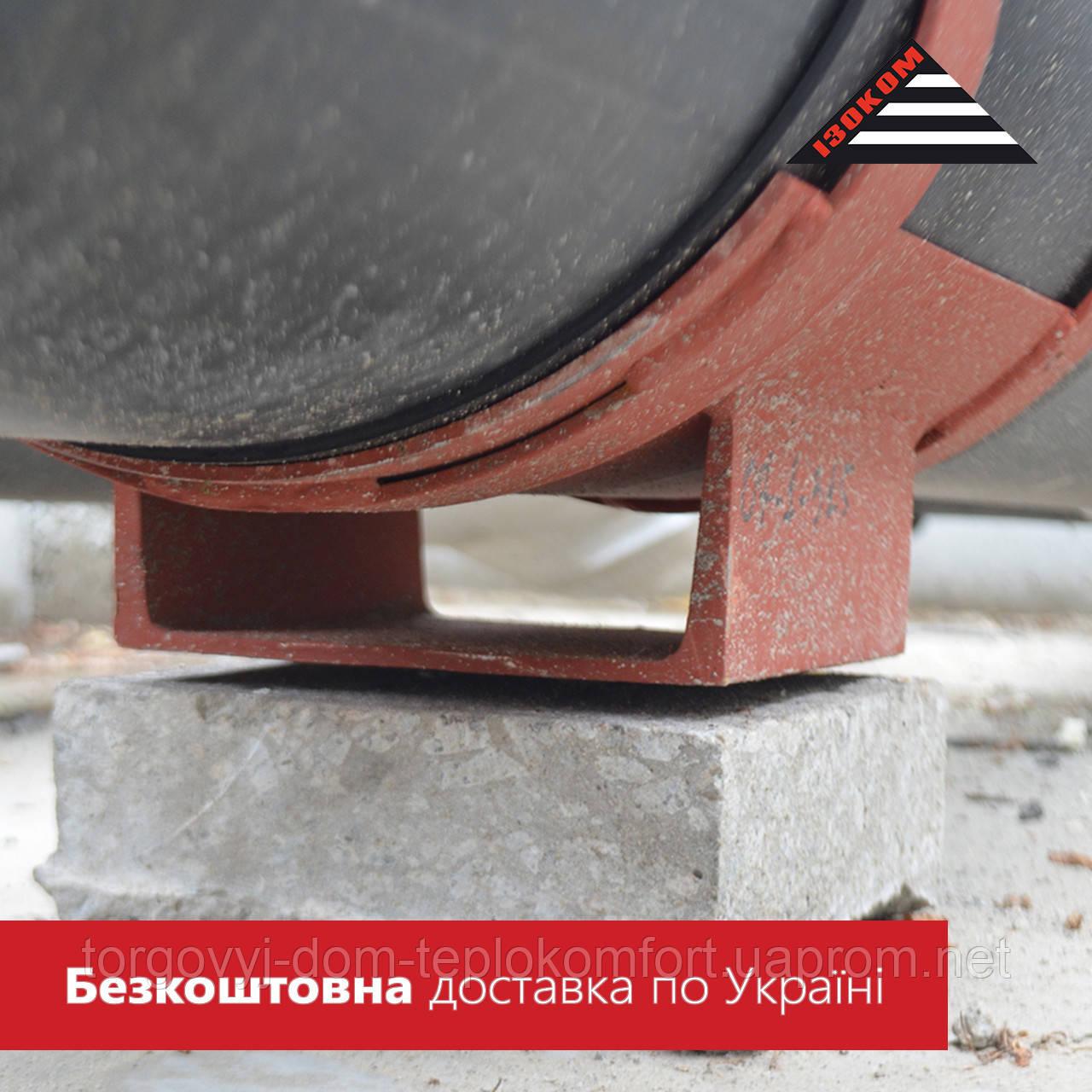 Опора скользящая для трубы стальной предварительно изолированной ø 377/500 мм