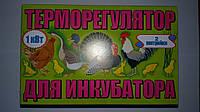 """Терморегулятор ТЭ-1000-2Н """"ИНДЮК"""" - 1,5 кВт,  (высокоточный, механическое управление)"""