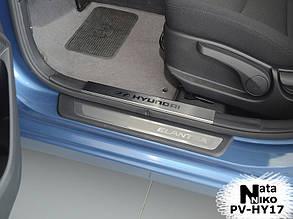 Накладки на пороги Hyundai Elantra MD 2012+ (на пластик)