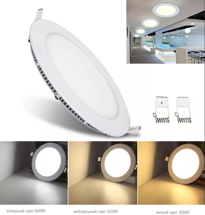 Светодиодный встраиваемый светильник круг 18W 3000K