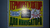 """Терморегулятор ТРВ-1,0/220 """"Харьков""""  - 1,5 кВт."""