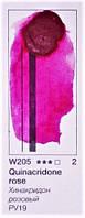 Краска акварельная Pinax Кювета 2,5мл Хинакридон розовый  Ser.2 - W205