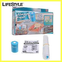 Вакуумный упаковщик для еды Vacuum Sealer Always Fresh, вакуумные пакеты для еды, фото 1