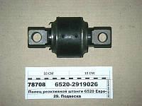 Палец реактивной штанги 6520 Евро-2 шарнир двухопорный (РОСТАР)