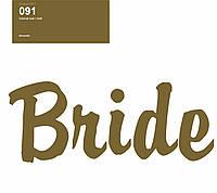 "Оракал Bride золото 091 25cм кулька баблс 18"" або фольга серце та зірка 18"""