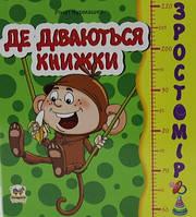 Ростомер: Де діваються книжки укр. //(Талант)