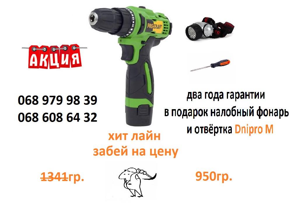Шуруповерт Procraft PA12Li COMPACT