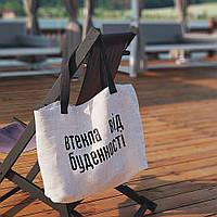 Пляжная сумка Втекла від буденності 54*40*12 см (KOTB_19I008)