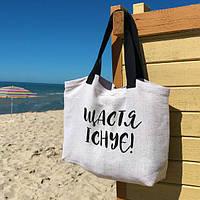 Пляжная сумка Щастя існує 54*40*12 см (KOTB_19I007)