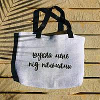 Пляжная сумка Шукай мене під пальмами 54*40*12 см (KOTB_19I003)