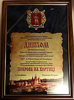 Сертификат в рамке на бархате