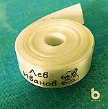 Самоклеящиеся Термо бирки для одежды ребенку в детский сад, именные бирки 200шт, фото 3