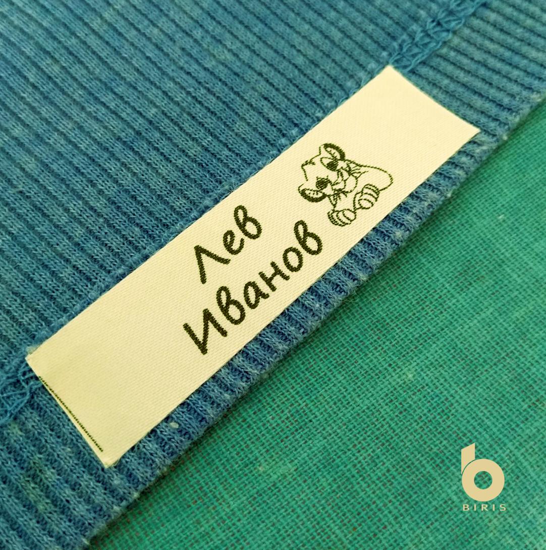 Самоклеящиеся Термобирки для одежды ребенку в детский сад, именные бирки 100шт