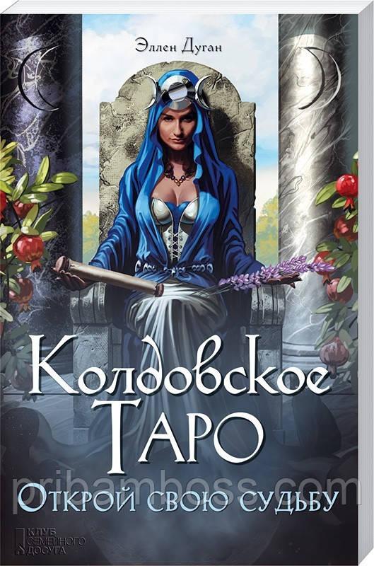 Книга Колдовское Таро