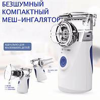 Меш небулайзер CZ Medical Tech YM-252 Ингалятор с насадками