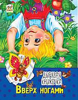 Дырявая книжечка: Вверх ногами  рос. 10стор., карт.обл. 122х 160 /20/ (Талант)