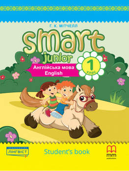 Smart Junior for UKRAINE 1 Student's Book (тверда обкладинка)