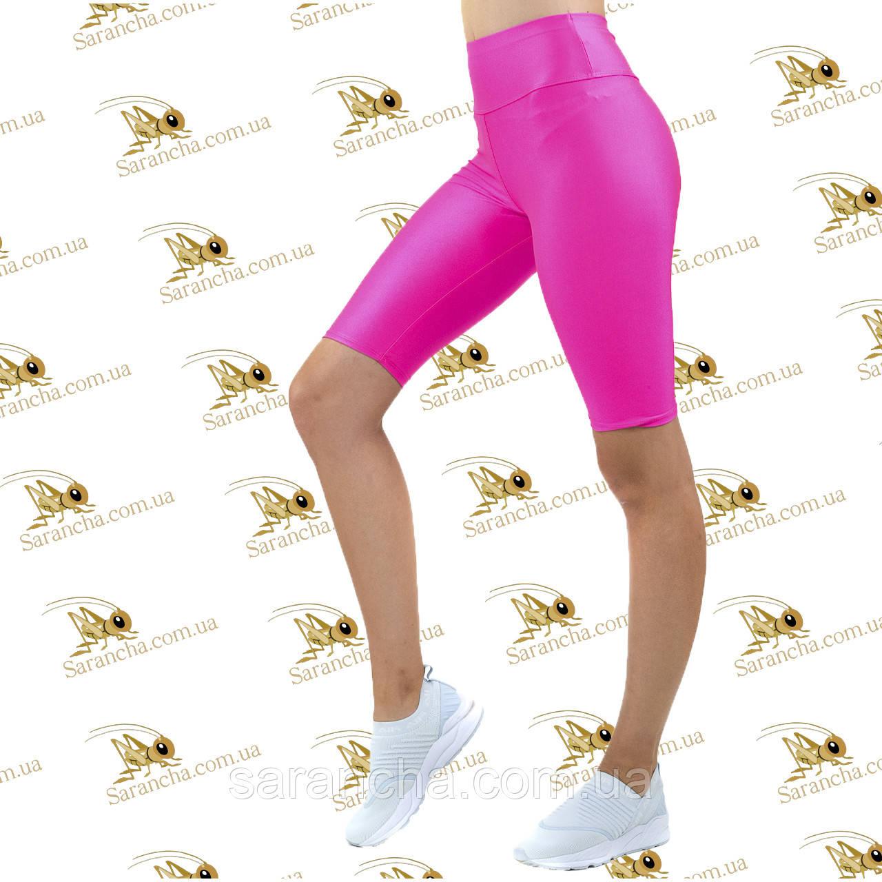 Велосипедки женские из бифлекса ярко-розового цвета