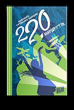 220 маршрутів (останні примірники)