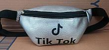 Бананка поясная сумка/ сумка на пояс женская кож.зам Тик Ток