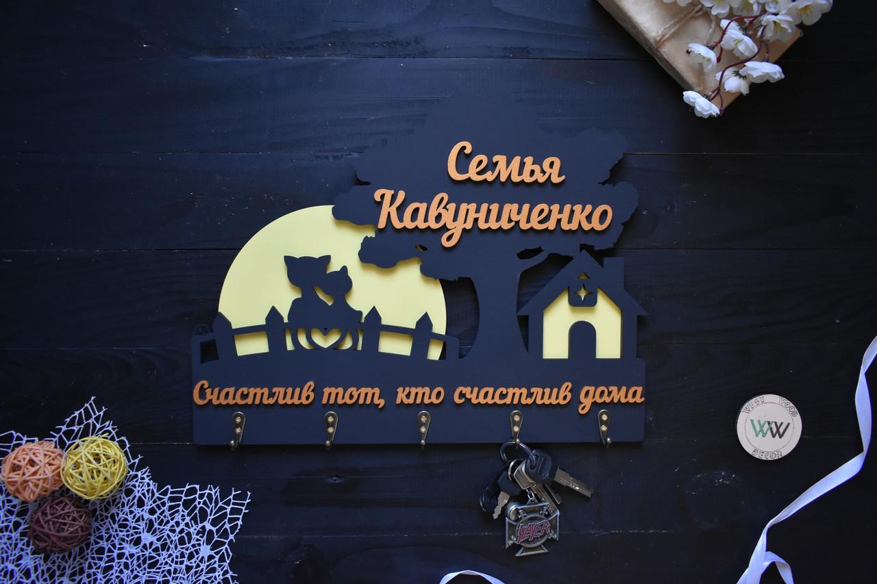 """Настенная ключница из дерева """"Семья"""" счастлив тот, кто счастлив дома"""