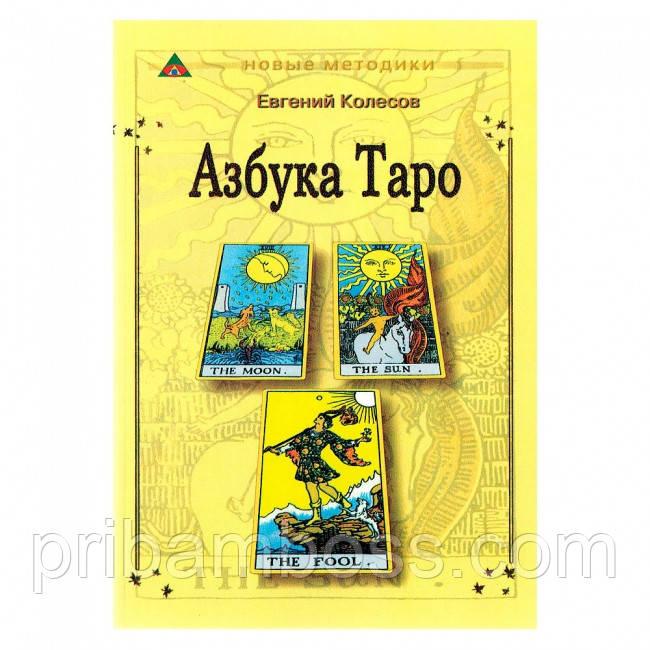 Книга «Азбука Таро» Євген Колесов