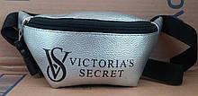 Бананка поясная сумка/ сумка на пояс женская кож.зам Victorias Secret
