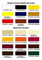 """Краска для кожи 250 мл.""""Dr.Leather"""" Touch Up Pigment Темно сірий №3(графіт), фото 3"""