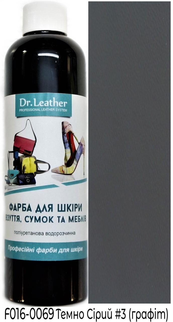 "Краска для кожи 250 мл.""Dr.Leather"" Touch Up Pigment Темно сірий №3(графіт)"