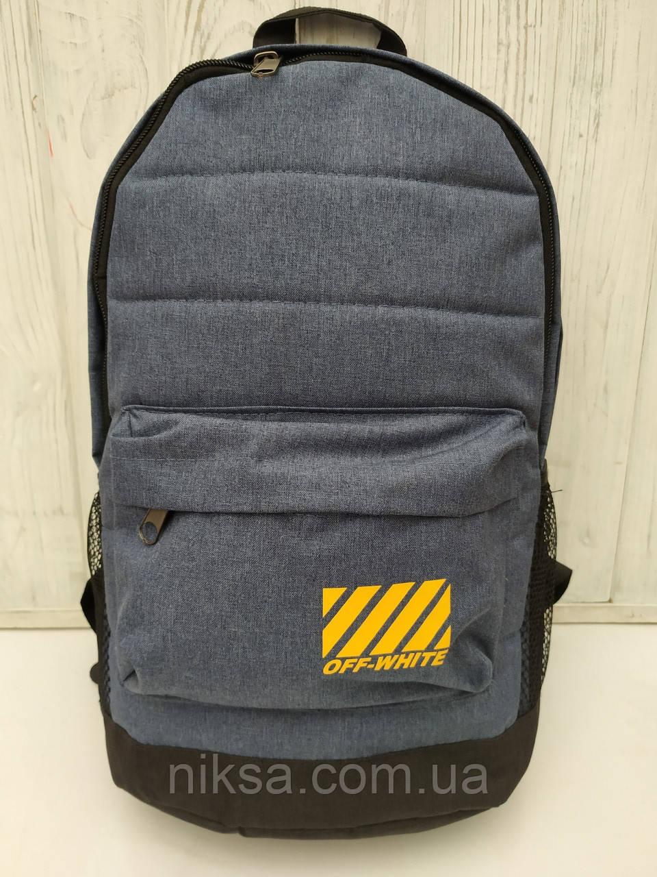 Рюкзак городской стильный OFF-WHITE размер 27x37x13 серый