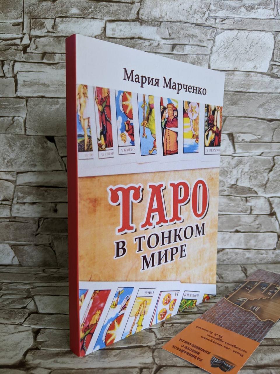 "Книга ""Таро в тонком мире"" Мария Марченко"