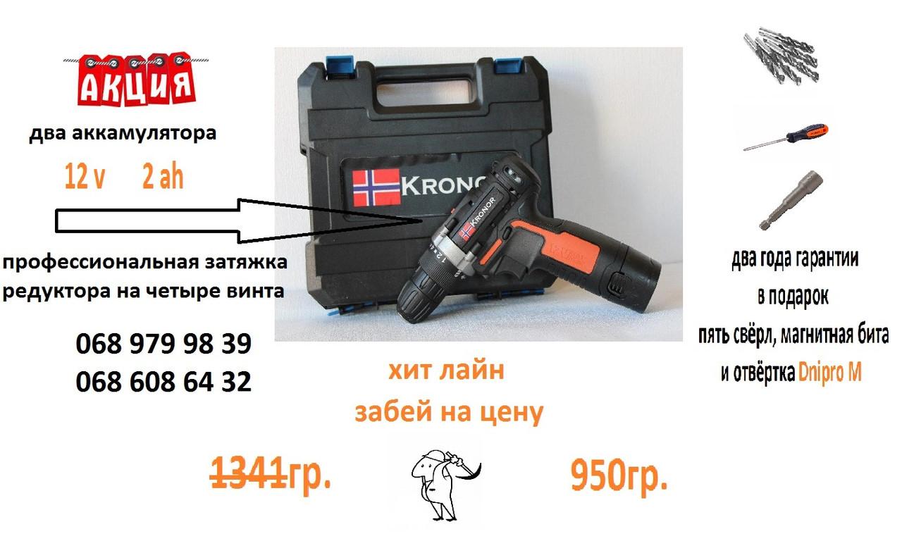 Аккумуляторный Шуруповерт Kronor KR16 с 2 аккумуляторами!