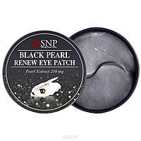 Патчи для глаз SNP Black Pearl Renew Eye Patch (Корея)