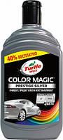 Поліроль кольоро збагачений EXTRA FILL Turtle Wax СРІБЛО Color Magic 500мл