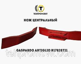 Ніж Нож центральний   Gaspardo Artiglio R17820721