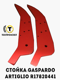 Стійка Стойка  Gaspardo Artiglio R17820441