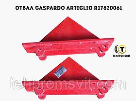 Отвал Gaspardo Artiglio R17820061