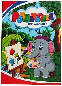 Раскраска А4 72 страницы, для малышей