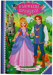 Раскраска А4 72 страницы, любимые принцессы