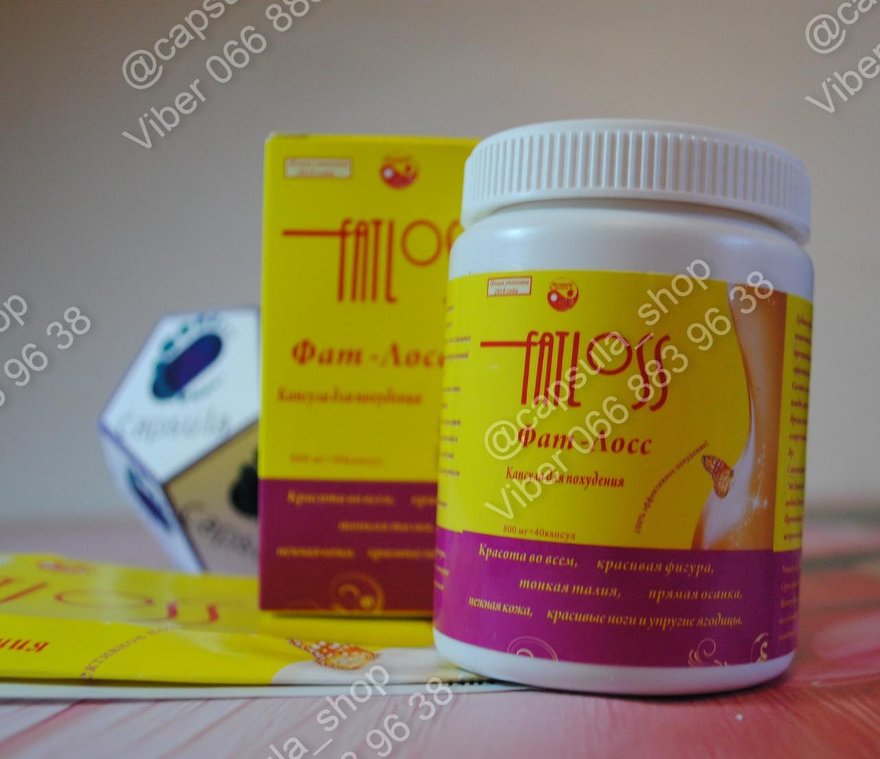 Фат лосс супер препарат для похудения,новинка fat loss,100% результат, от 10 капс..