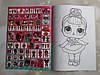 Розмальовка А4 16 сторінок, 100 наліпок, Лол, фото 2