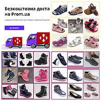 Детская, подростковая обувь и одежда, 🚒 БЕСПЛАТНАЯ ДОСТАВКА! Приятных покупок!