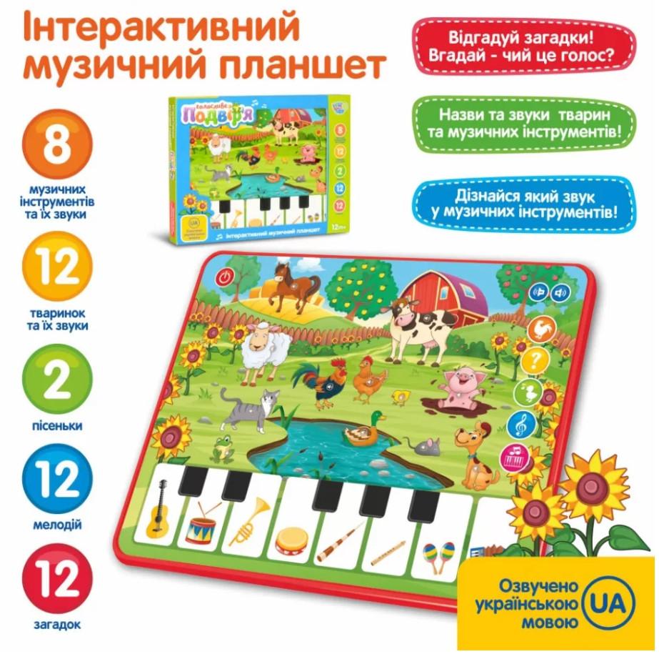 Интерактивный музыкальный планшет M 3811